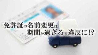 免許証の名前変更